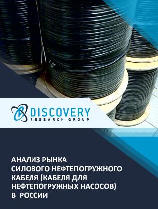 Маркетинговое исследование - Анализ рынка силового нефтепогружного кабеля (кабеля для нефтепогружных насосов) в России