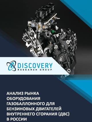 Маркетинговое исследование - Анализ рынка оборудования газобаллонного для бензиновых двигателей внутреннего сгорания (ДВС) в России (с базой импорта-экспорта)