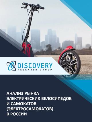 Маркетинговое исследование - Анализ рынка электрических велосипедов и самокатов (электросамокатов) в России (с базой импорта-экспорта)