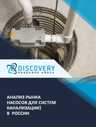 Маркетинговое исследование - Анализ рынка насосов для систем канализации в России (с базой импорта-экспорта)