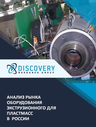 Маркетинговое исследование - Анализ рынка оборудования экструзионного для пластмасс в России (с базой импорта-экспорта)