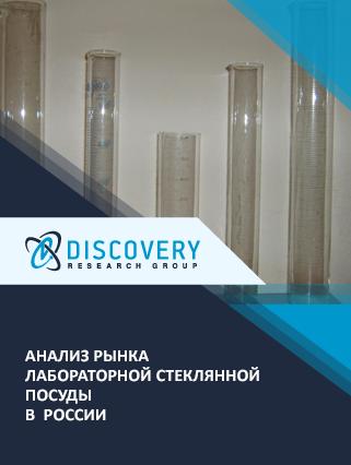 Маркетинговое исследование - Анализ рынка лабораторной стеклянной посуды в России (с базой импорта-экспорта)