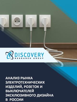 Анализ рынка электротехнических изделий, розеток и выключателей эксклюзивного дизайна в России