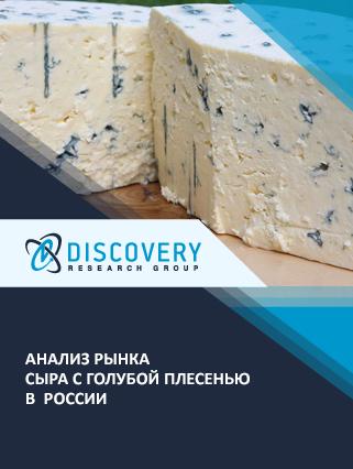 Маркетинговое исследование - Анализ рынка сыра с голубой плесенью в России (с базой импорта-экспорта)