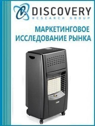 Анализ рынка электрических инфракрасных воздухонагревателей в России