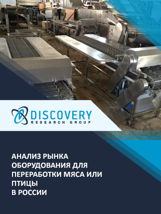 Маркетинговое исследование - Анализ рынка оборудования для переработки мяса или птицы в России