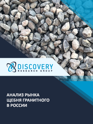 Анализ рынка щебня гранитного в России