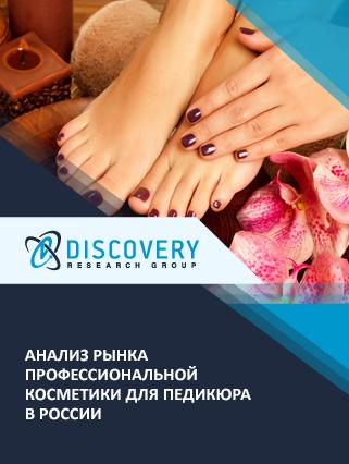 Анализ рынка профессиональной косметики для педикюра в России (с базой импорта-экспорта)