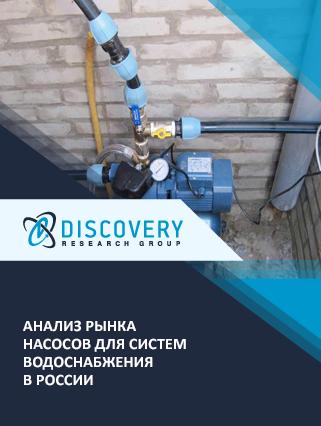 Маркетинговое исследование - Анализ рынка насосов для систем водоснабжения в России (с базой импорта-экспорта)