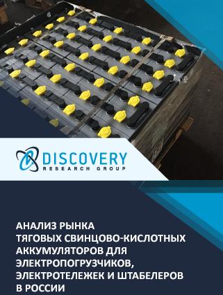 Маркетинговое исследование - Анализ рынка тяговых свинцово-кислотных аккумуляторов для электропогрузчиков, электротележек и штабелеров в России (с базой импорта-экспорта)
