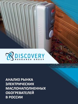 Маркетинговое исследование - Анализ рынка электрических маслонаполненных обогревателей в России (с базой импорта-экспорта)