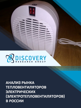 Маркетинговое исследование - Анализ рынка тепловентиляторов электрических (электротепловентиляторов) в России (с базой импорта-экспорта)