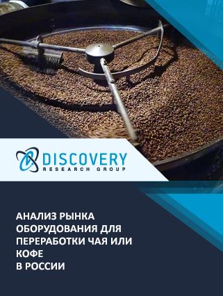 Маркетинговое исследование - Анализ рынка оборудования для переработки чая или кофе в России