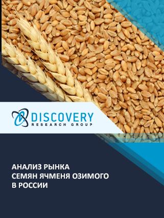 Маркетинговое исследование - Анализ рынка семян ячменя озимого в России