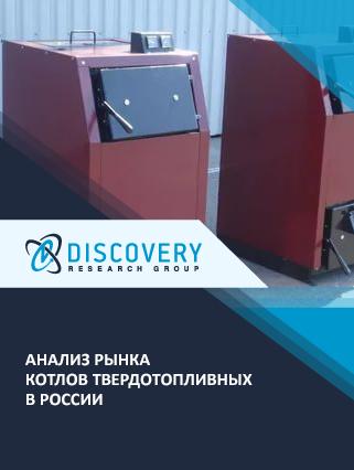 Маркетинговое исследование - Анализ рынка котлов твердотопливных в России (с базой импорта-экспорта)