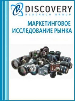 Анализ рынка фотоаппаратов и фототехники в России
