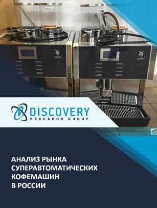 Маркетинговое исследование - Анализ рынка суперавтоматических кофемашин в России (с базой импорта-экспорта)