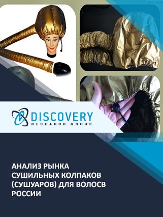 Маркетинговое исследование - Анализ рынка сушильных колпаков (сушуаров) для волос в России (с базой импорта-экспорта)
