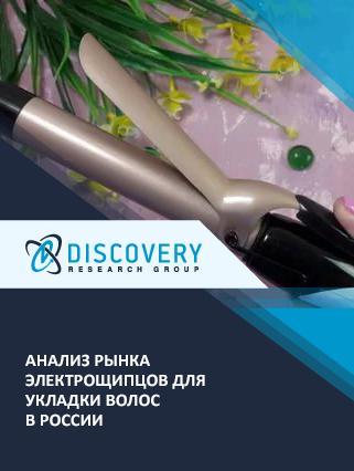 Маркетинговое исследование - Анализ рынка электрощипцов для укладки волос в России (с базой импорта-экспорта)