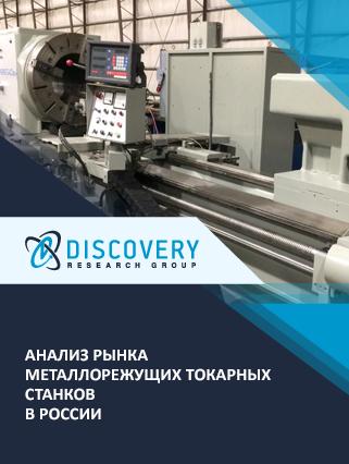 Маркетинговое исследование - Анализ рынка металлорежущих токарных станков в России