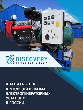 Маркетинговое исследование - Анализ рынка аренды дизельных электрогенераторных установок в России
