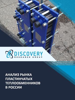 Маркетинговое исследование - Анализ рынка пластинчатых теплообменников в России