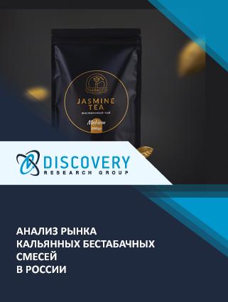 Маркетинговое исследование - Анализ рынка кальянных бестабачных смесей в России
