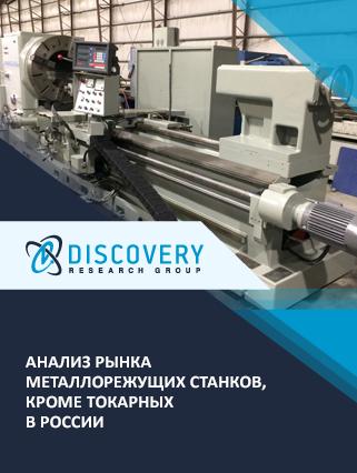 Маркетинговое исследование - Анализ рынка металлорежущих станков, кроме токарных в России