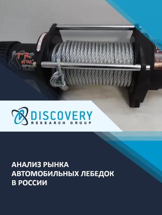 Анализ рынка автомобильных лебедок в России (с базой импорта-экспорта)
