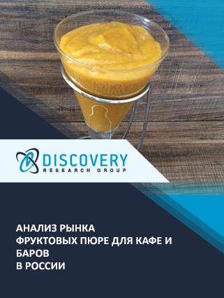 Анализ рынка фруктовых пюре для кафе и баров в России (с базой импорта-экспорта)