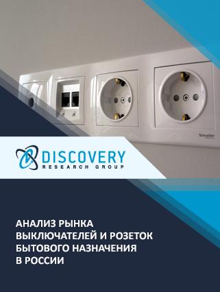 Анализ рынка выключателей и розеток бытового назначения в России