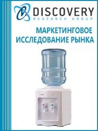 Маркетинговое исследование - Анализ рынка диспенсеров для воды (кулеров) в России