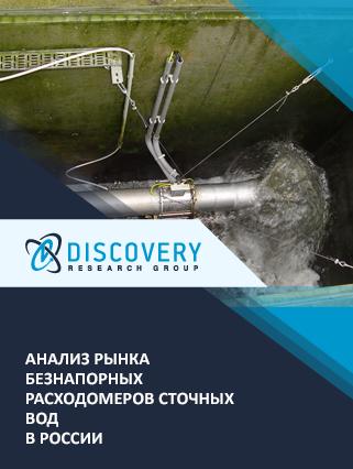Анализ рынка безнапорных расходомеров сточных вод в России