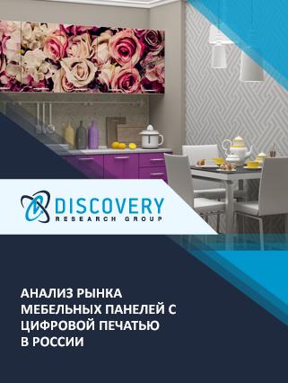 Анализ рынка мебельных панелей с цифровой печатью в России
