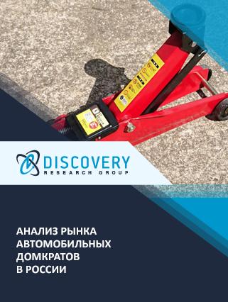 Маркетинговое исследование - Анализ рынка автомобильных домкратов в России (с базой импорта-экспорта)