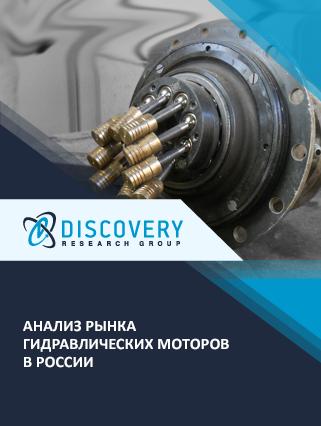Маркетинговое исследование - Анализ рынка гидравлических моторов в России (с базой импорта-экспорта)