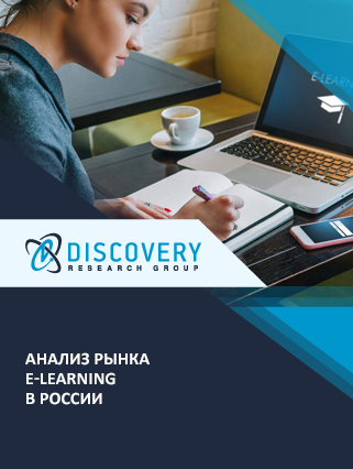 Анализ рынка e-learning в России