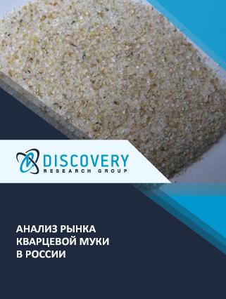 Маркетинговое исследование - Анализ рынка кварцевой муки в России (с базой импорта-экспорта)