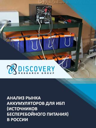 Анализ рынка аккумуляторов для ИБП (источников бесперебойного питания) в России (с базой импорта-экспорта)