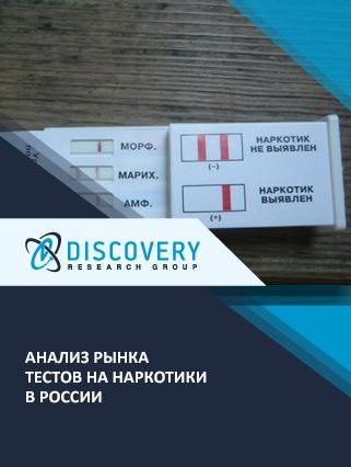Анализ рынка тестов на наркотики в России