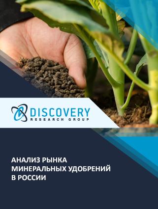 Маркетинговое исследование - Анализ рынка минеральных удобрений в России (с базой импорта-экспорта)