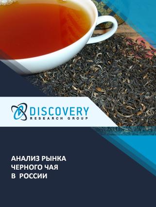 Маркетинговое исследование - Анализ рынка черного чая в России (с базой импорта-экспорта)