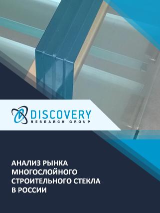 Маркетинговое исследование - Анализ рынка многослойного строительного стекла в России (с базой импорта-экспорта)