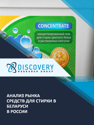 Маркетинговое исследование - Анализ рынка средств для стирки в Беларуси