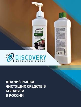 Маркетинговое исследование - Анализ рынка чистящих средств в Беларуси