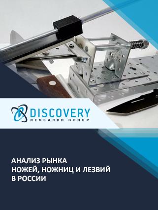 Анализ рынка ножей, ножниц и лезвий в России (с базой импорта-экспорта)