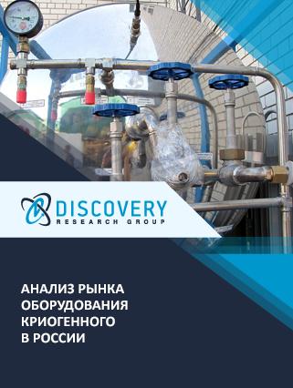 Маркетинговое исследование - Анализ рынка оборудования криогенного в России