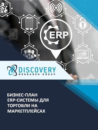Бизнес-план ERP-системы для торговли на маркетплейсах