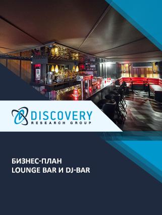 Бизнес-план lounge bar и dj-bar