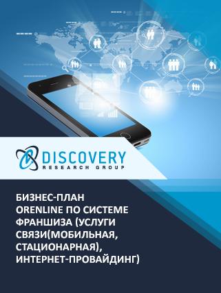 Бизнес-план orenline по системе франшиза (услуги связи(мобильная, стационарная), интернет-провайдинг)